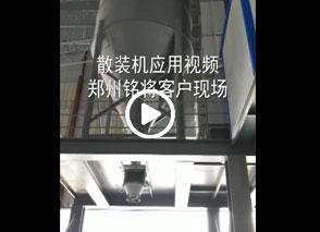 库底散装机应用视频