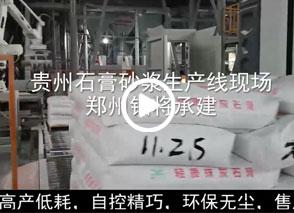 广西预拌砂浆生产线、贵州轻质抹灰磷石膏砂浆设备、塞尔维亚瓷砖胶生产线现场