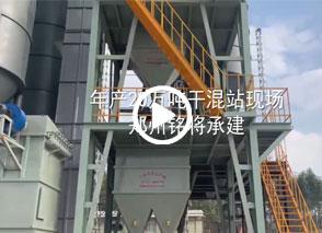年产20万吨干混站广西现场